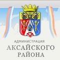 отдел культуры Администрации Аксайского района